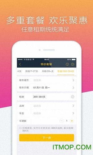 神州租车网ios版 v6.6.3 iphone最新版0