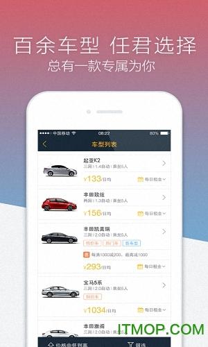 神州租车网ios版 v6.6.3 iphone最新版2