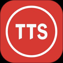TTS语音合成助手免费版