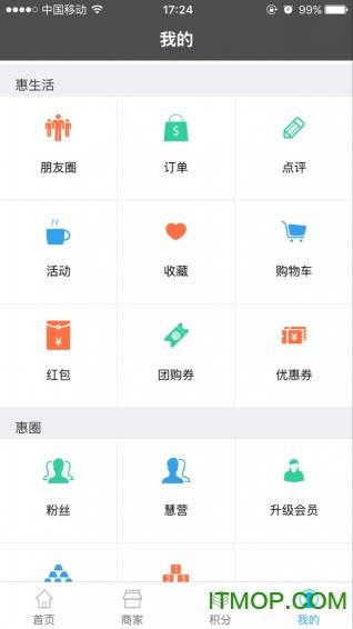 惠美生活 v3.5.8 安卓版 1