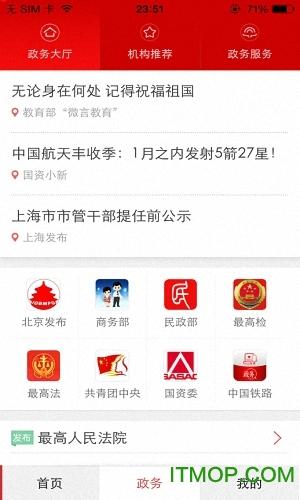 人民日报客户端苹果版 v7.0.0 iphone官方版 0