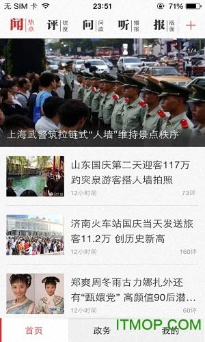 人民日报客户端苹果版 v7.0.0 iphone官方版 2