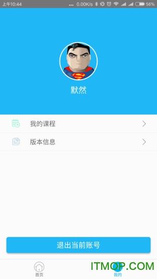 潭州�n堂ios版 v5.2.0 iPhone版 3