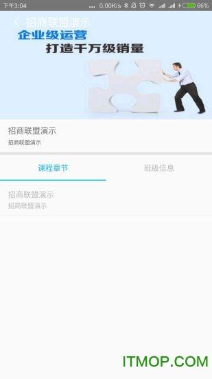 潭州�n堂ios版 v5.2.0 iPhone版 1