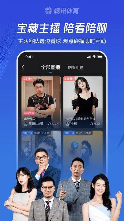 腾讯体育苹果版 v6.0.7 官网iPhone版 0
