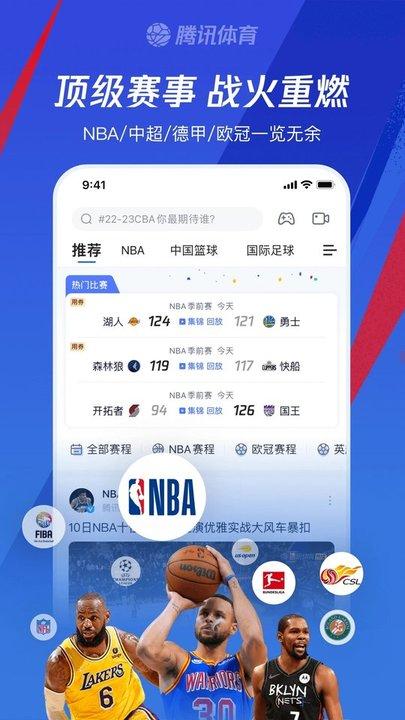 腾讯体育苹果版 v6.0.7 官网iPhone版 3