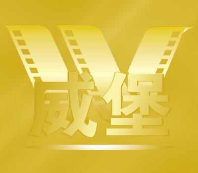 威堡直播tv版