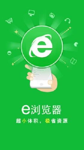 e浏览器手机版 v2.1.0 安卓版 3
