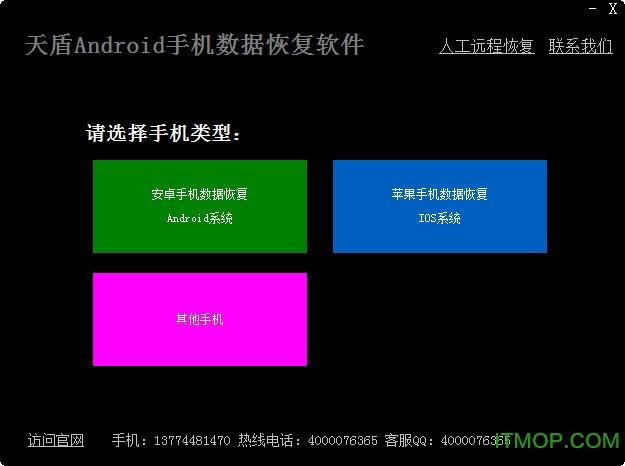 天盾安卓手机数据恢复软件