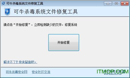 可牛系统修复工具 v1.1 官方版 0
