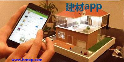 建材app