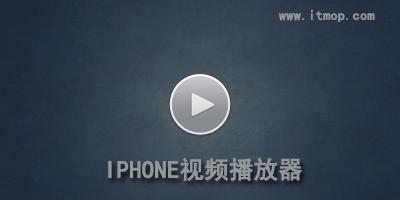 iphone视频播放器