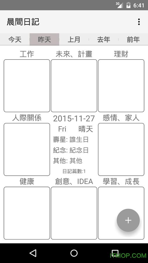 晨间日记 v6.0 安卓版 0