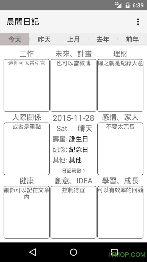 晨间日记 v6.0 安卓版 1