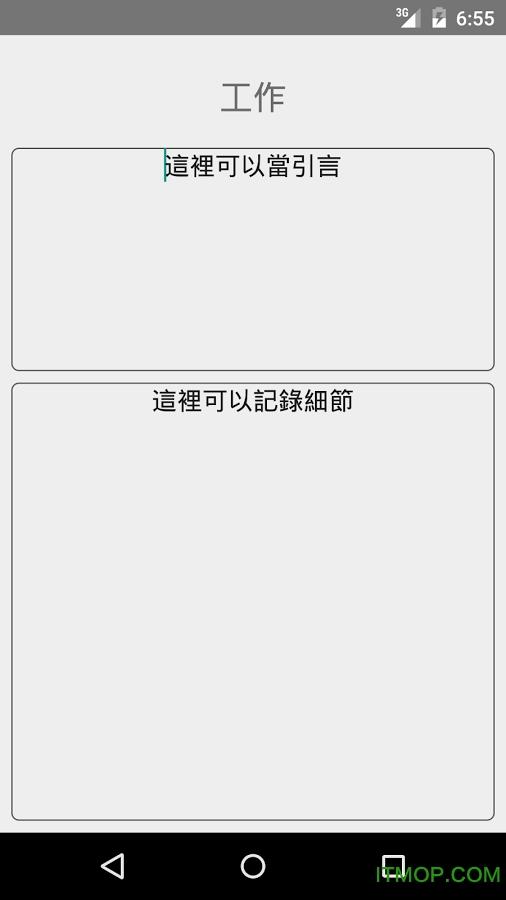 晨间日记 v6.0 安卓版 2