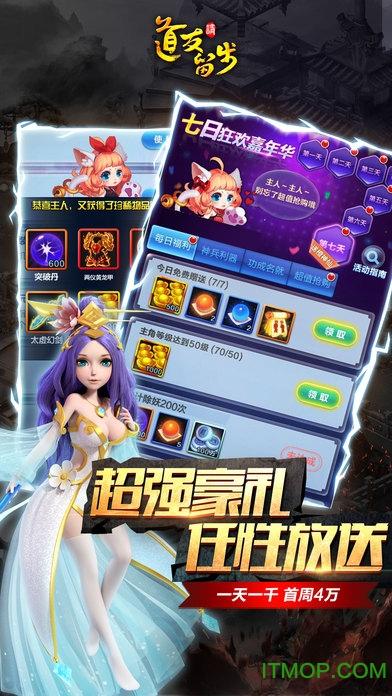 道友请留步手游苹果版 v1.0.4 iphone版 1