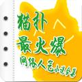 猫扑火爆小说app