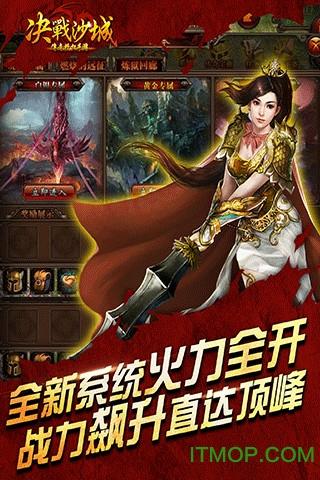 小米版决战沙城手游 v2.85.200 官网安卓版 3