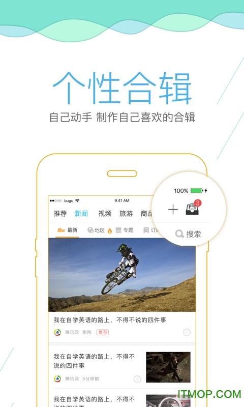 布谷生活iPhone手机版 v3.2.8 苹果越狱版 1