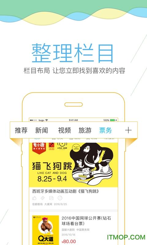 布谷生活iPhone手机版 v3.2.8 苹果越狱版 3