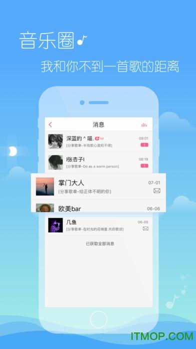 多米音乐播放器iphone版 v6.7.9 苹果ios版 0
