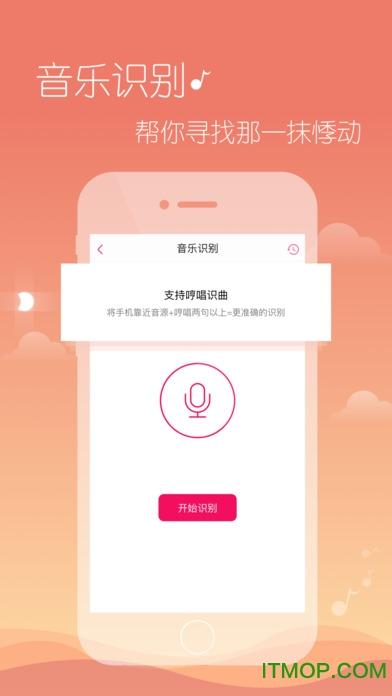 多米音乐播放器iphone版 v6.7.9 苹果ios版 2