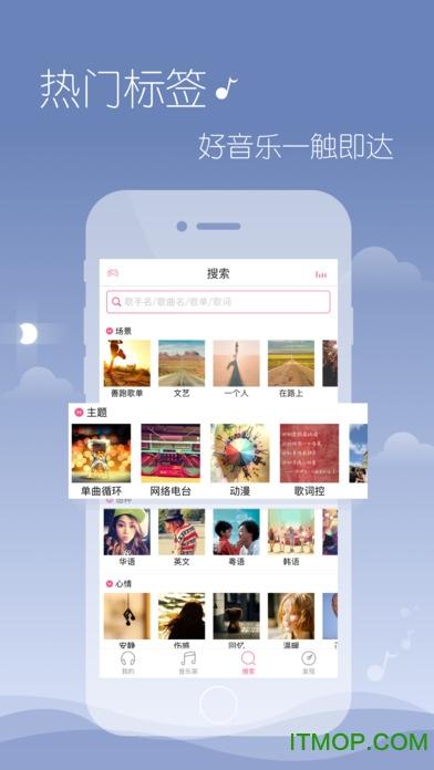 多米音乐播放器iphone版 v6.7.9 苹果ios版 1