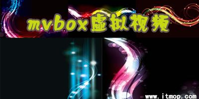 mvbox手机版下载_mvbox虚拟视频_mvbox卡拉ok播放器