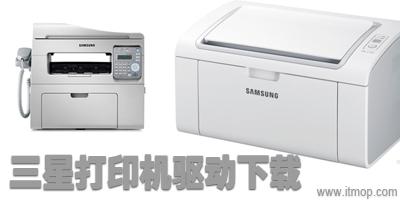 三星打印机驱动官方下载_Samsung系列打印机驱动大全