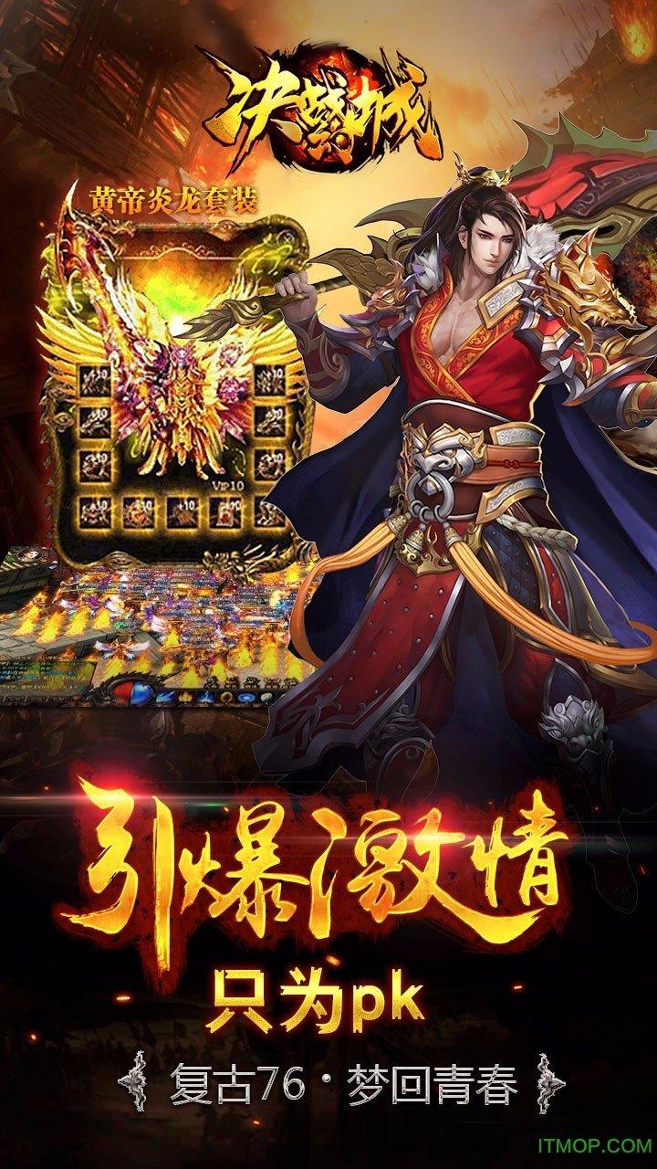 决战幻城苹果版 v1.0 iphone版 1