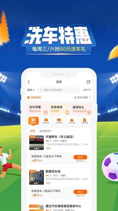 平安好车主苹果版 v3.63.1 iPhone官方版 1