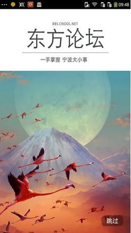 宁波东方论坛手机版 v4.0.24.0 安卓版 0