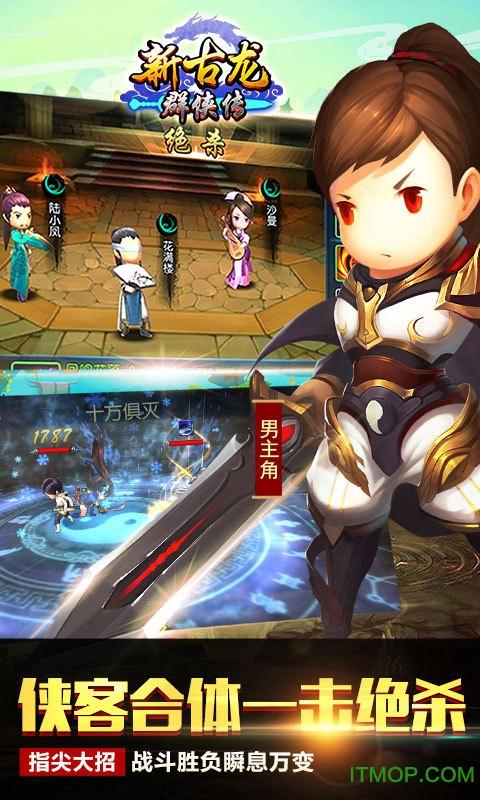 新古龙群侠传游戏 v4.0.3 安卓版 0