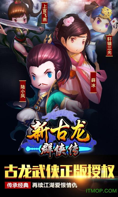 新古龙群侠传游戏 v4.0.3 安卓版 3