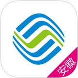 安徽移动网上营业厅app苹果客户端