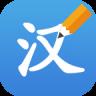 幼儿汉语手机版