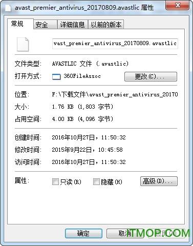avast2016永久激活版.itmop.com