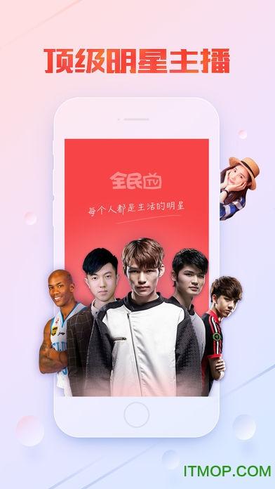 全民tv直播iphone手机客户端 v2.1.1 苹果越狱版 1