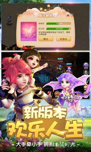 梦幻西游手游ios版 v1.198.0 iphone越狱版 1