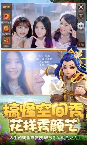 梦幻西游手游ios版 v1.198.0 iphone越狱版 2
