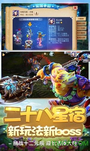 梦幻西游手游ios版 v1.198.0 iphone越狱版 3