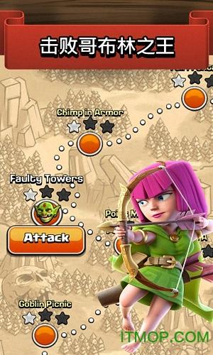 部落冲突游戏ios版 v14.211.2 iphone版 0