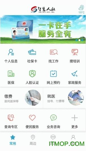 青岛智慧人社最新版ios版 v1.3.1 官方iphone版 0