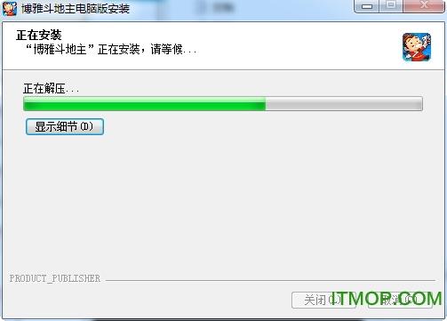 博雅斗地主PC版 v7.5.2 官方版 0