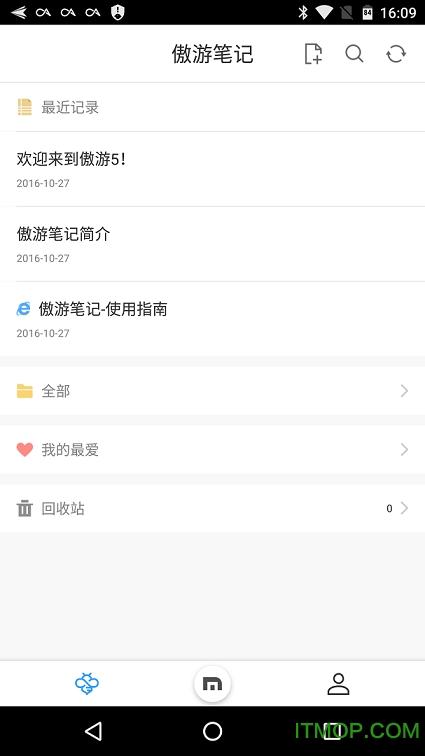 傲游5浏览器手机版 v5.2.3.3242 安卓版 2