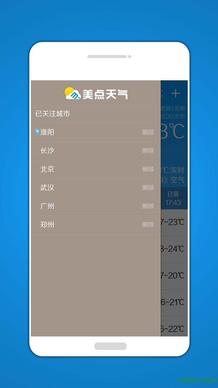 美点天气手机版 v3.0 官方安卓版2