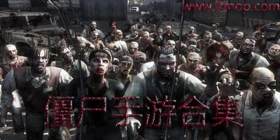 僵尸游戏哪个好玩_僵尸游戏大全_僵尸手游排行榜
