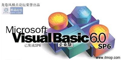 vb编程软件下载_vb6.0官方下载_visual basic中文版