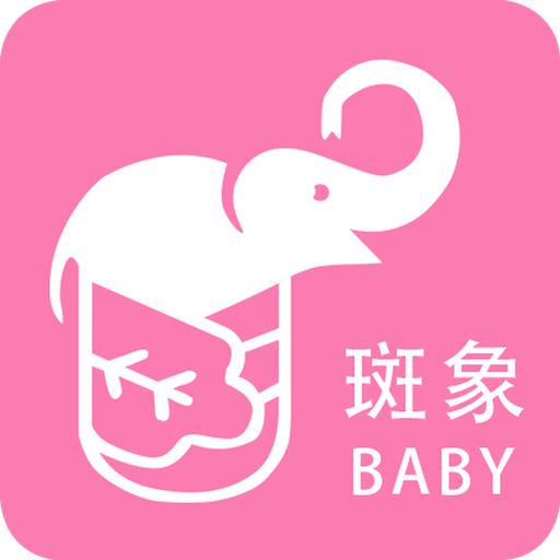 斑象(母婴购物)