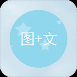 手�C�D片加文字app